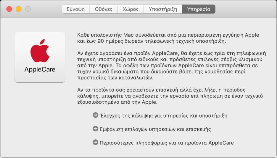 Το τμήμα «Υπηρεσίες» στις «Πληροφορίες συστήματος» εμφανίζει τις επιλογές σέρβις AppleCare.