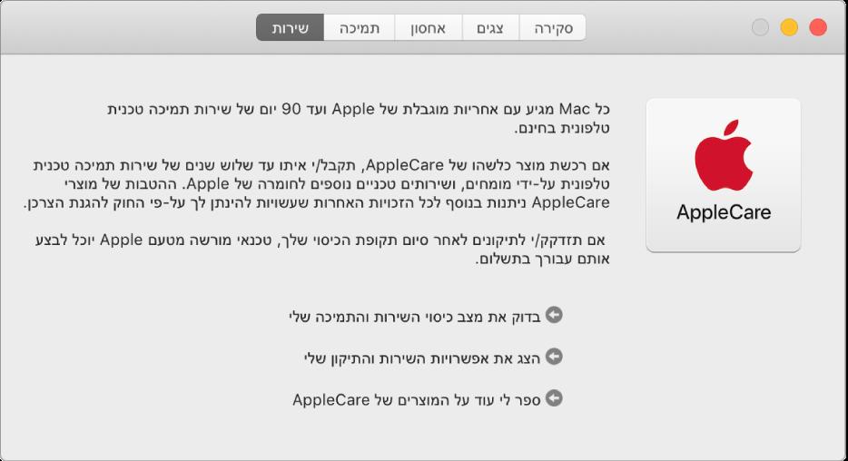 החלונית ״שירות״ ב״נתוני המערכת״, מציגה את אפשרויות השירות של AppleCare.