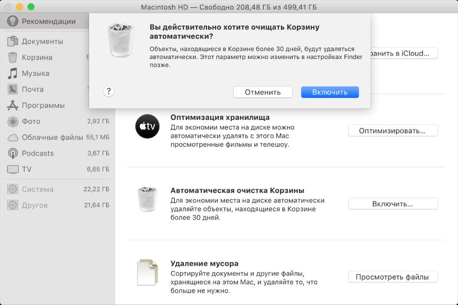 Диалоговое окно «Вы действительно хотите стереть Корзину автоматически?» на панели Рекомендации.