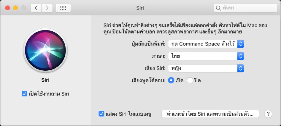 หน้าต่างการตั้งค่า Siri ที่มีกล่องกาเครื่องหมายเปิดใช้งานถาม Siri ถูกเลือกอยู่ด้านซ้าย และตัวเลือกต่างๆ สำหรับปรับแต่ง Siri ด้วยตัวเองอยู่ด้านขวา