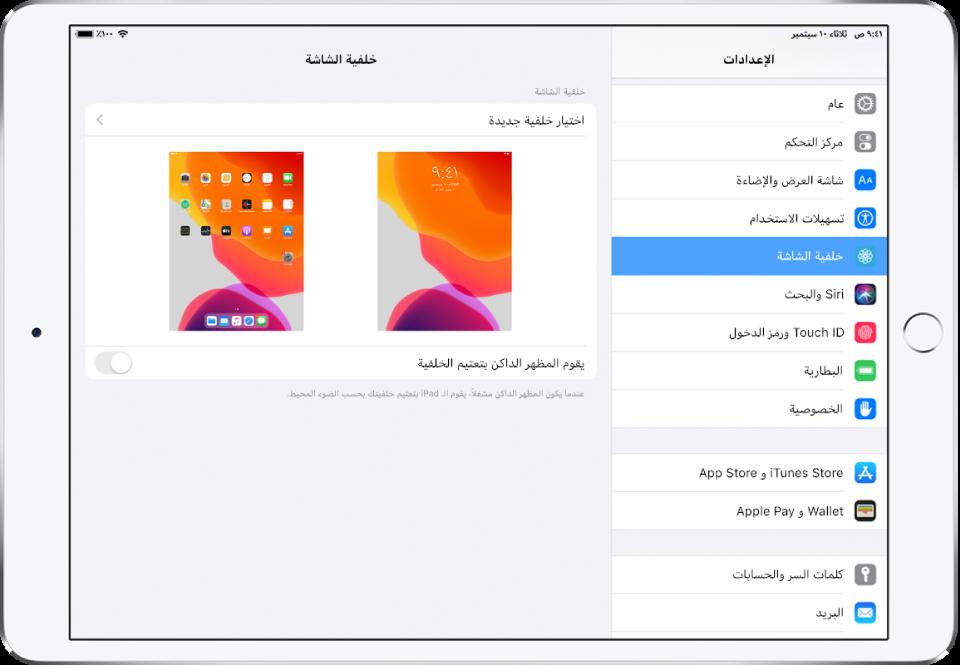 تغيير خلفية الشاشة على الـ Ipad Apple الدعم