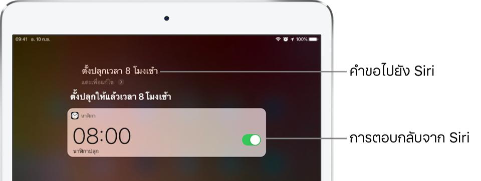 """หน้าจอ Siri ที่แสดงว่า Siri ได้รับคำขอให้ """"ตั้งปลุกตอน 8 โมงเช้า"""" และในการตอบสนอง Siri ตอบว่า """"ตั้งปลุกตอน 8 โมงเช้า"""" การแจ้งเตือนจากแอพนาฬิกาแสดงให้เห็นว่านาฬิกาปลุกเปิดใช้แล้วสำหรับเวลา 8.00 น."""