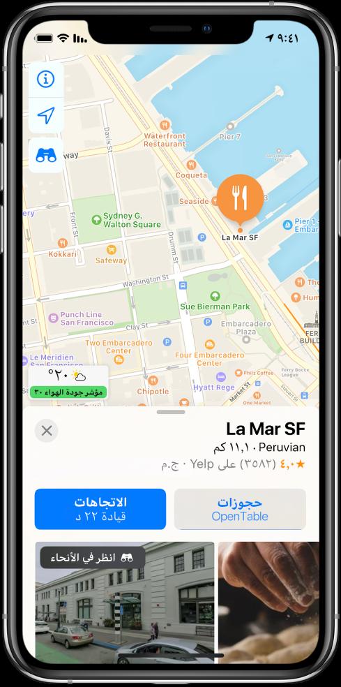 خريطة تظهر موقع مطعم. بطاقة المعلومات في أسفل الشاشة تتضمن أزرارًا لإجراء الحجوزات ومعرفة الاتجاهات.
