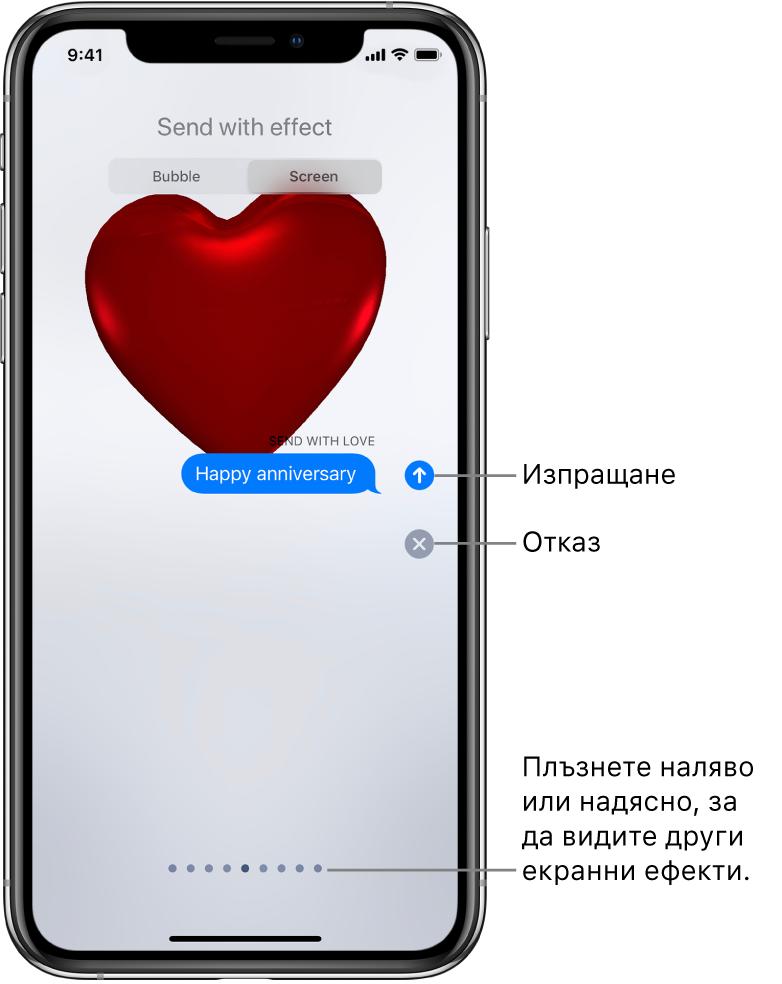 Преглед на съобщение, показващ ефект на цял екран с червено сърце.