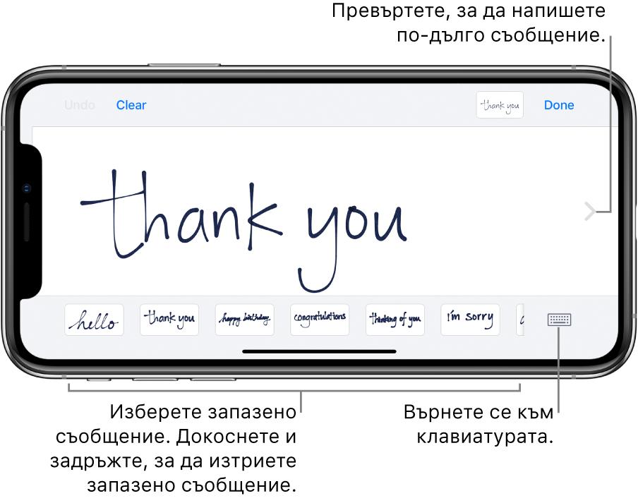 Екранът за ръкопис с едно ръкописно съобщение. В долния край, отляво надясно са запазените съобщения и бутонът Show Keyboard (Покажи клавиатура).