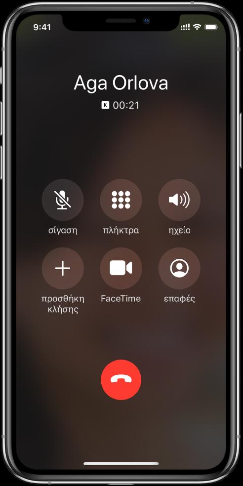 Η οθόνη του Τηλεφώνου όπου εμφανίζονται κουμπιά επιλογών ενώ μια κλήση βρίσκεται σε εξέλιξη. Στην πάνω σειρά, από αριστερά προς τα δεξιά, υπάρχουν τα κουμπιά σίγασης, πλήκτρων και ηχείου. Στην κάτω σειρά, από αριστερά προς τα δεξιά, υπάρχουν τα κουμπιά προσθήκης κλήσης, FaceTime και επαφών.