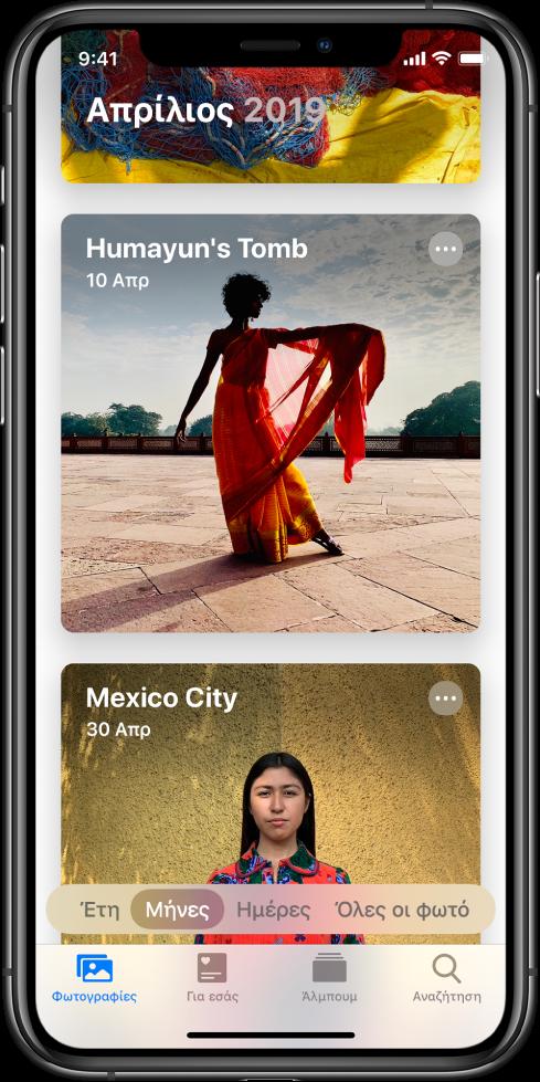Μια οθόνη στην εφαρμογή «Φωτογραφίες». Είναι επιλεγμένες οι καρτέλες «Φωτογραφίες» και «Μήνες». Εμφανίζονται δύο γεγονότα από τον Απρίλιο του 2019: Humayun's Tomb και Mexico City.