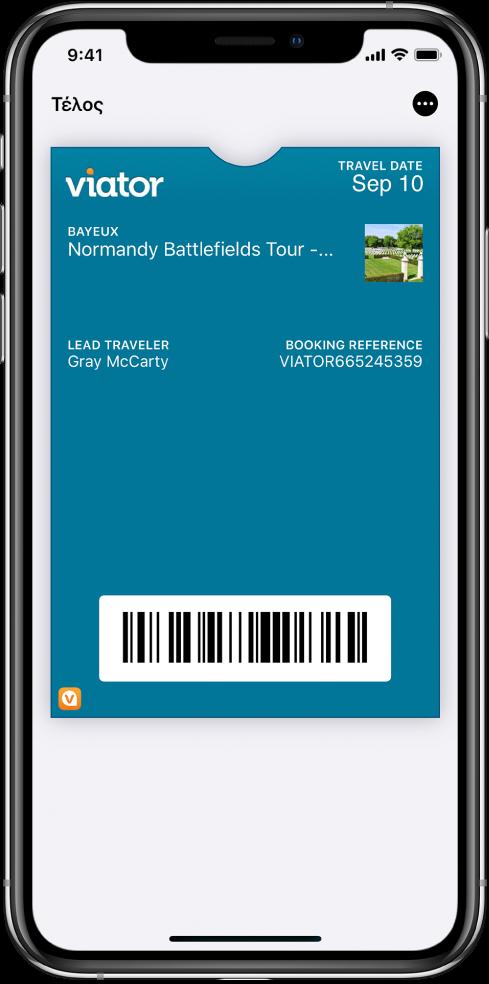 Μια κάρτα επιβίβασης στο Wallet όπου φαίνονται πληροφορίες πτήσης και ο κωδικός QR στο κάτω μέρος.