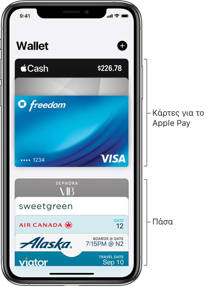 Η οθόνη Wallet στην οποία εμφανίζεται το πάνω μέρος αρκετών πιστωτικών και χρεωστικών καρτών και πάσων.
