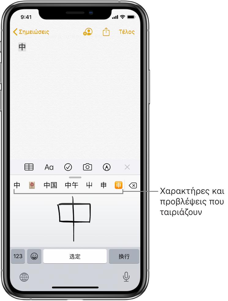 Η εφαρμογή «Σημειώσεις» που εμφανίζει ανοιχτή την επιφάνεια αφής στο κάτω μισό της οθόνης. Στην επιφάνεια αφής φαίνεται ένας χειρόγραφος κινεζικός χαρακτήρας. Οι προτεινόμενοι χαρακτήρες εμφανίζονται ακριβώς από πάνω και ο επιλεγμένος χαρακτήρας εμφανίζεται στην κορυφή της σημείωσης.
