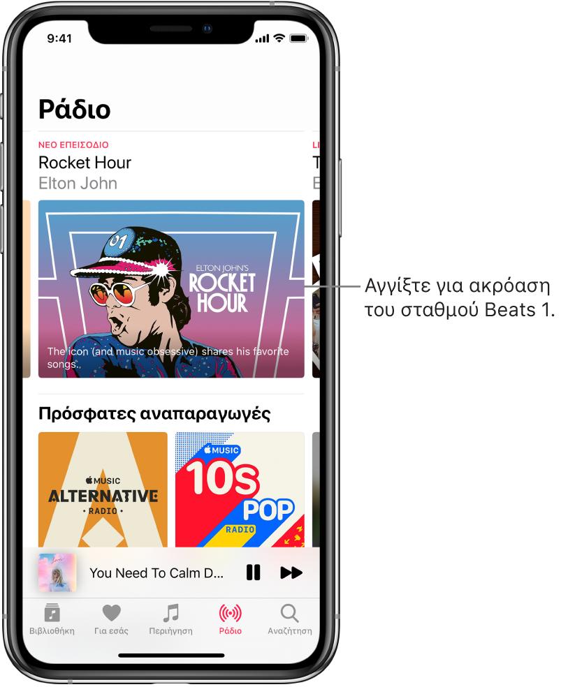 Η οθόνη «Ράδιο» που δείχνει την υπηρεσία ραδιοφώνου Beats 1 στο πάνω μέρος. Οι καταχωρίσεις «Πρόσφατα» εμφανίζονται από κάτω.