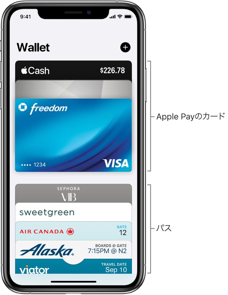 Wallet画面。複数枚のクレジットカード、デビットカード、およびパスが表示されています。