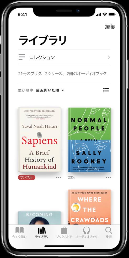 「ブック」Appの「ライブラリ」画面。画面の上部には「コレクション」ボタンと並び順序のオプションが表示されています。「最近開いた順」の並び順序が選択されています。画面の中央にはライブラリのブックの表紙が表示されています。画面下部には左から順に、「今すぐ読む」、「ライブラリ」、「ブックストア」、「オーディオブック」、および「検索」タブがあります。