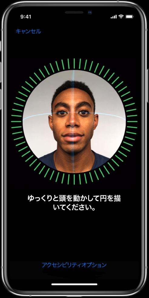 Face IDの認識設定画面。画面の円の中に顔が表示されています。その下には、ゆっくりと頭を動かして円を描いてください、という指示文が表示されています。