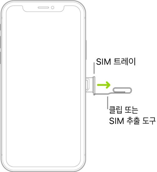 트레이를 추출하여 빼기 위해 클립이나 SIM 추출 도구가 iPhone 오른쪽에 있는 트레이의 작은 구멍에 삽입되어 있음.