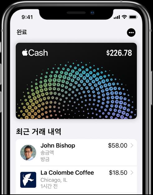 오른쪽 상단에 더 보기 버튼과 카드 아래에 최근 거래 내역을 표시하는 Wallet 앱의 AppleCash 카드.