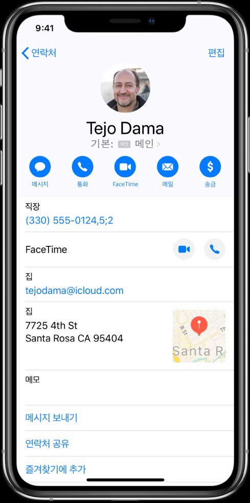 쉼표가 있는 전화번호의 쉼표는 숫자 간에 2초 일시 정지를 나타내며 세미콜론은 전화 걸기를 다시 탭할 때까지 전화 걸기를 대기해야 함을 나타냄.