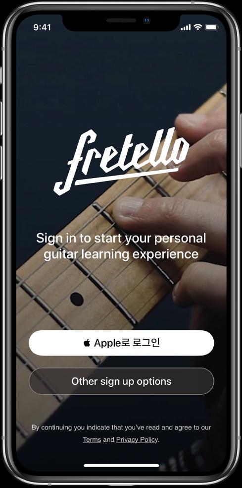 Apple로 로그인 버튼이 표시된 앱.