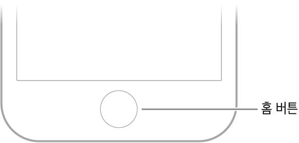 iPhone 하단에 있는 홈 버튼.