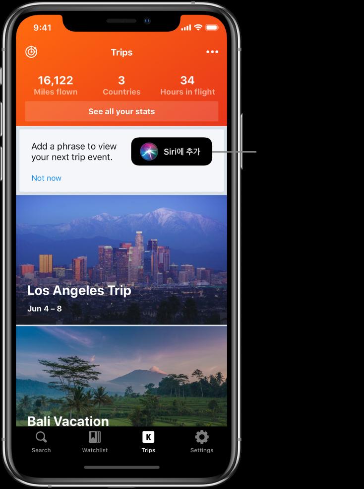 여행 앱 화면. '다음 여행 이벤트에 대한 문구 추가'라는 텍스트 오른쪽에 Siri에 추가 버튼이 있음.