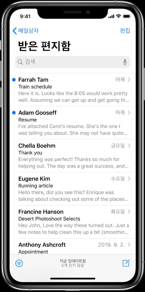 발신자 이름, 이메일이 전송된 시간, 제목 행 및 이메일의 첫 두 행을 표시하는 받은 편지함의 이메일 미리보기.