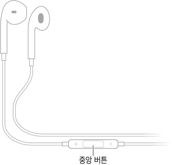 오른쪽 이어폰으로 이어지는 줄 위에 중앙 버튼이 있는 Apple EarPods
