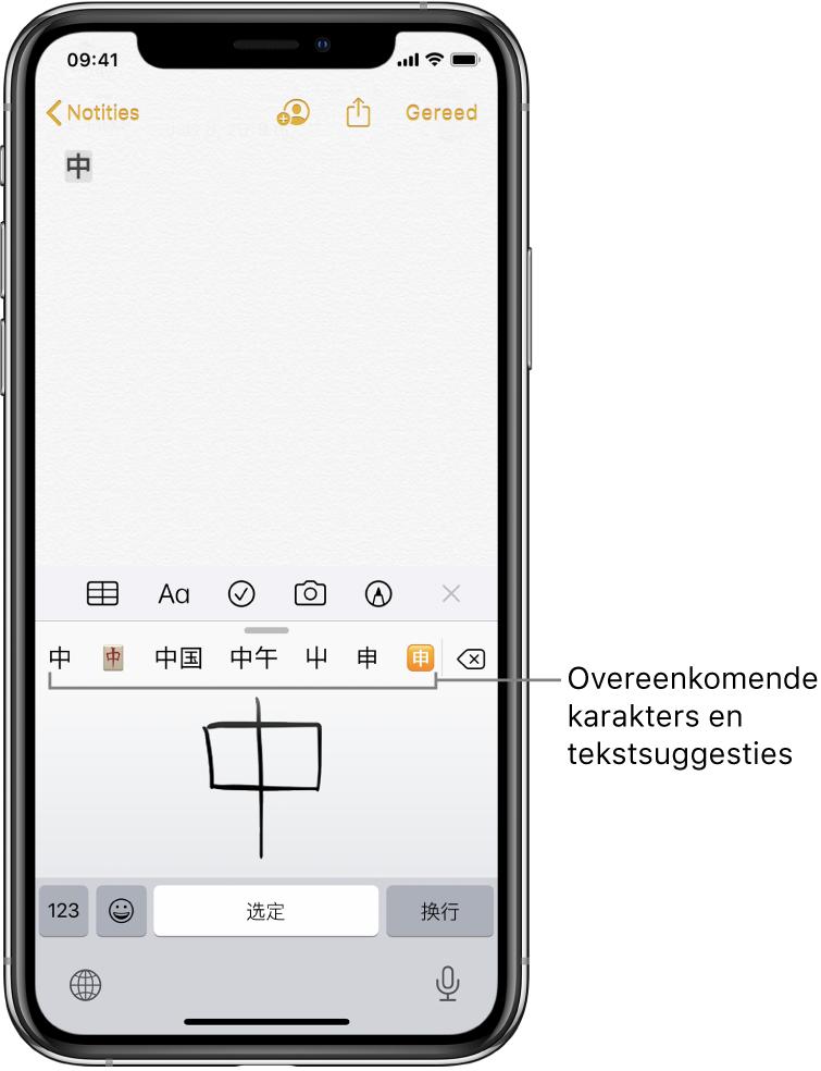 De Notities-app met in de onderste helft van het scherm het touchpad. In het touchpad is een met de hand geschreven vereenvoudigd Chinees karakter te zien. De voorgestelde karakters worden net daarboven weergegeven, terwijl het gekozen karakter bovenaan in de notitie staat.