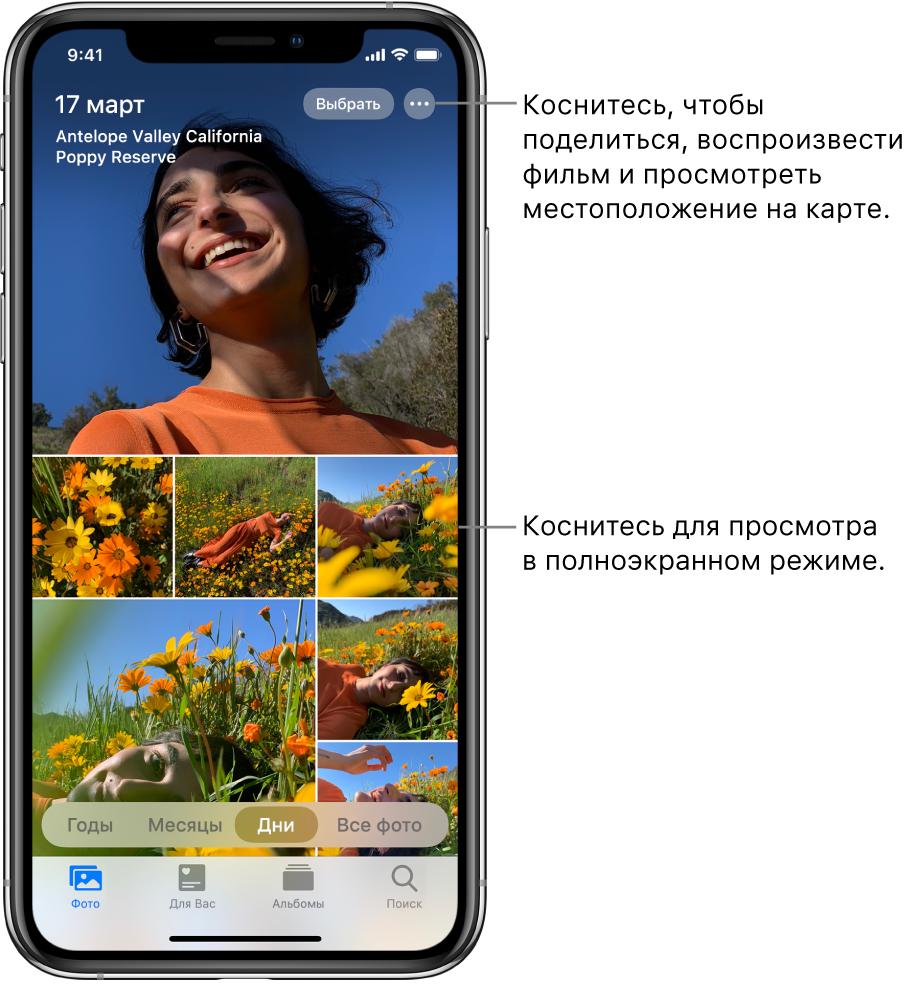 В медиатеке открыт режим просмотра «Дни». На экране отображается подборка миниатюр фотографий. В левом верхнем углу экрана показаны дата и место съемки фотографий. В правом верхнем углу находятся кнопки «Выбрать» и «Еще», предназначенные для отправки фотографий и просмотра сведений. Под миниатюрами находятся варианты сортировки медиатеки: «Годы», «Месяцы», «Дни», «Все фото». В нижней части экрана расположены в ряд вкладки «Фото», «Для Вас», «Альбомы» и «Поиск».