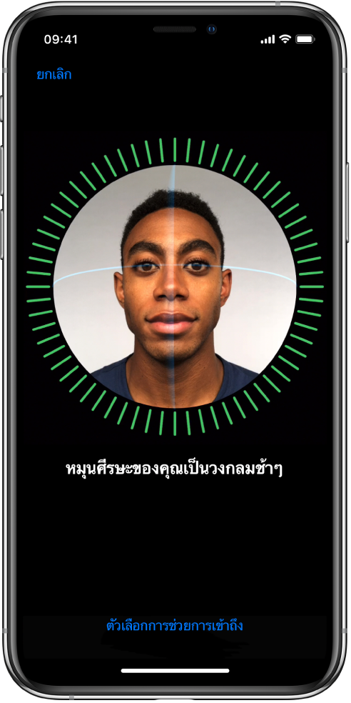 หน้าต่างการตั้งค่าการรู้จำ Face ID บนหน้าจอมีใบหน้าแสดงอยู่ ซึ่งล้อมรอบด้วยวงกลม ข้อความด้านล่างคำแนะนำให้คุณเคลื่อนศีรษะของคุณอย่างช้าๆ เพื่อให้ครบรอบวงกลม
