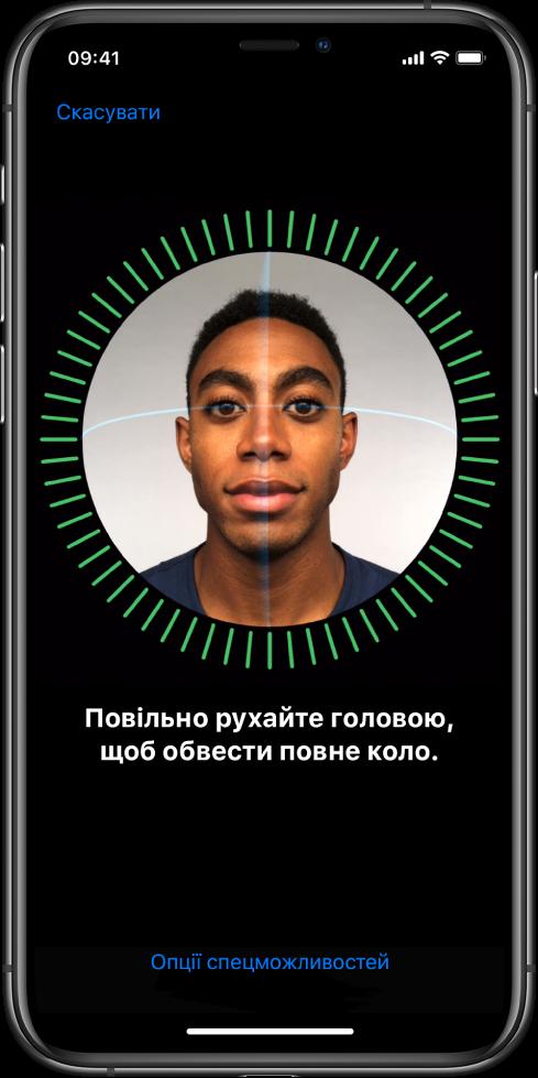Екран, на якому показано процес налаштування Face ID.