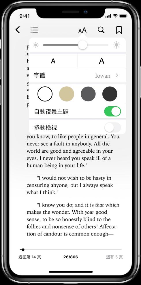 外觀選單由上至下顯示亮度、字體大小、字體、頁面顏色、自動夜景主題和捲動顯示方式的控制項目。