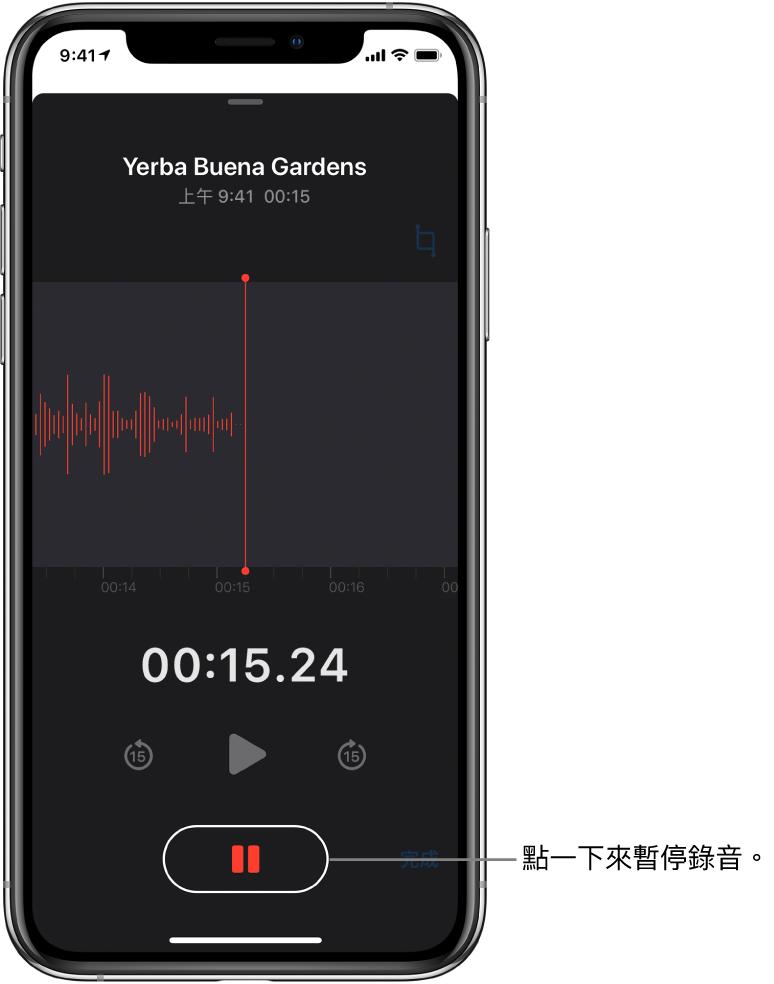 「錄音機」畫面上顯示進行中的錄音,並顯示使用中的「暫停」按鈕,及變暗的播放、快轉 15 秒和回帶 15 秒控制項目。畫面的主要部份顯示進行中錄音內容的波形,和一個時間指示器。
