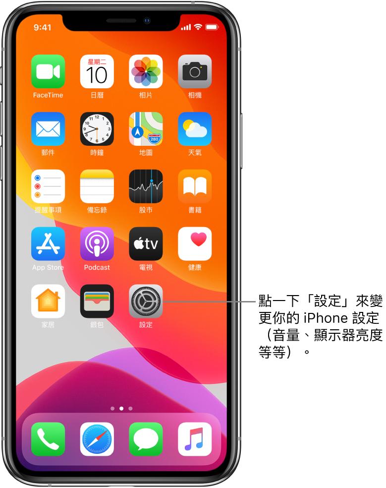 主畫面和數個圖像,包括可以點選來更改 iPhone 音量、螢幕亮度等設定的「設定」圖像。