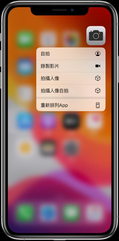 主畫面變模糊,「相機」的快速動作選單在「相機」App 下方顯示。