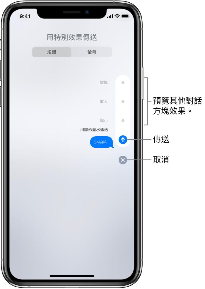 帶有隱形墨水效果的訊息預覽。點一下右側顯示的控制項目以預覽其他對話框效果。再次點一下同一個控制項目即可傳送,或點一下下方的「取消」按鈕以返回訊息。