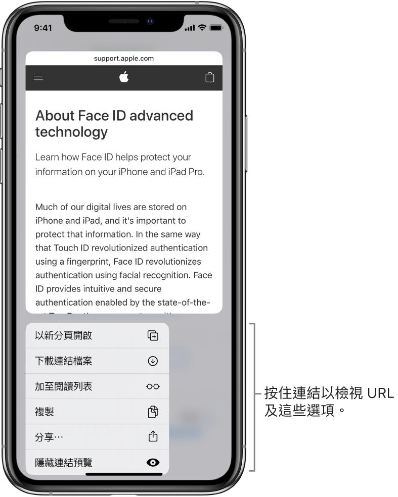 覆疊顯示目標 URL 預覽,然後是可以執行的動作列表:開啟、加至閱讀列表,加至「相片」、複製和分享。