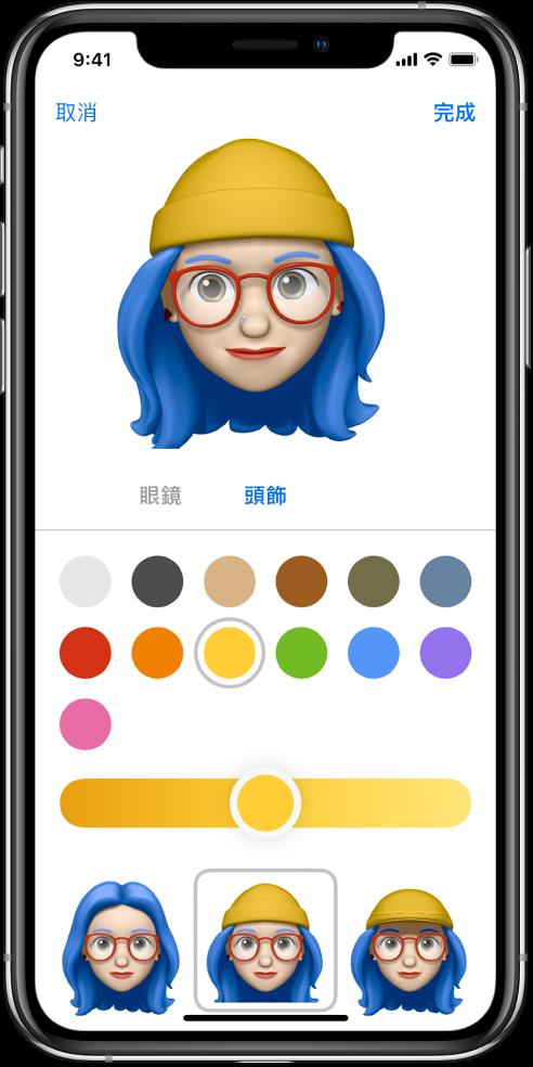 製作 Memoji 的畫面,最上方顯示正在製作的卡通人物,之後是用於自訂下方卡通人物的特色,而所選功能的選項則位於螢幕的底部。「完成」按鈕位於右上方,「取消」按鈕位於左上方。
