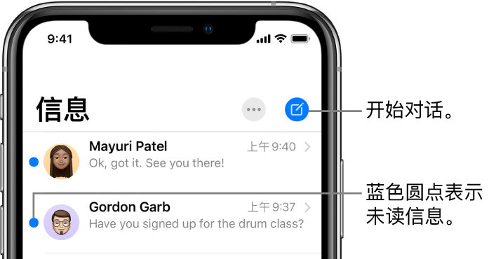 """""""信息""""列表,""""编辑""""按钮位于左上方,""""编写""""按钮位于右上方。信息左侧的蓝色圆点表示未读。"""