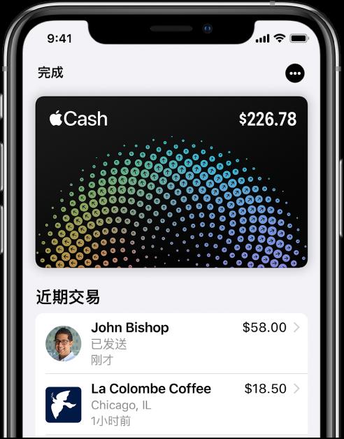 """""""钱包""""中的 Apple Cash 卡片,右上方显示""""更多""""按钮,卡片下方显示最近的交易。"""
