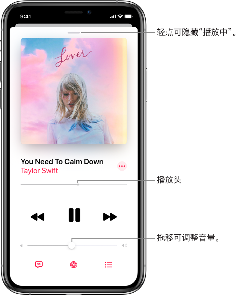 """""""播放中""""屏幕显示专辑插图。下方是歌曲名称、艺人名字、""""更多""""按钮、播放头、播放控制、""""音量""""滑块、""""歌词""""按钮、""""播放位置""""按钮和""""待播清单""""按钮。""""隐藏播放中""""按钮位于顶部。"""