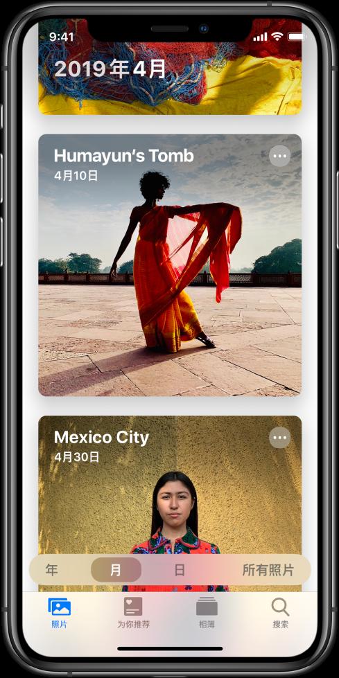 """""""照片"""" App 中的一个屏幕。""""照片""""标签和""""月""""视图被选中。显示 2019 年 4 月的两个事件,分别是:胡马雍陵和墨西哥城。"""
