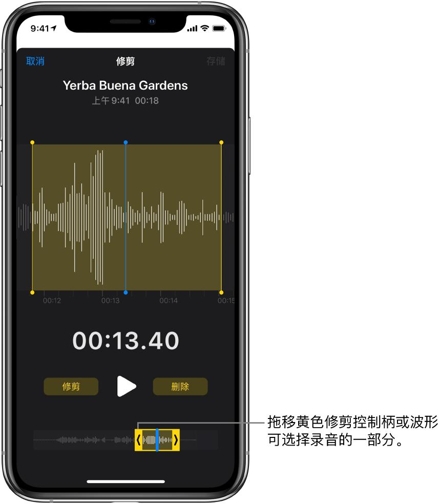 """正在修剪的录音,屏幕底部显示音频波形的一部分位于修剪控制柄之间。""""播放""""按钮和录音计时器显示在波形上方。修剪控制柄位于""""播放""""按钮下方。"""