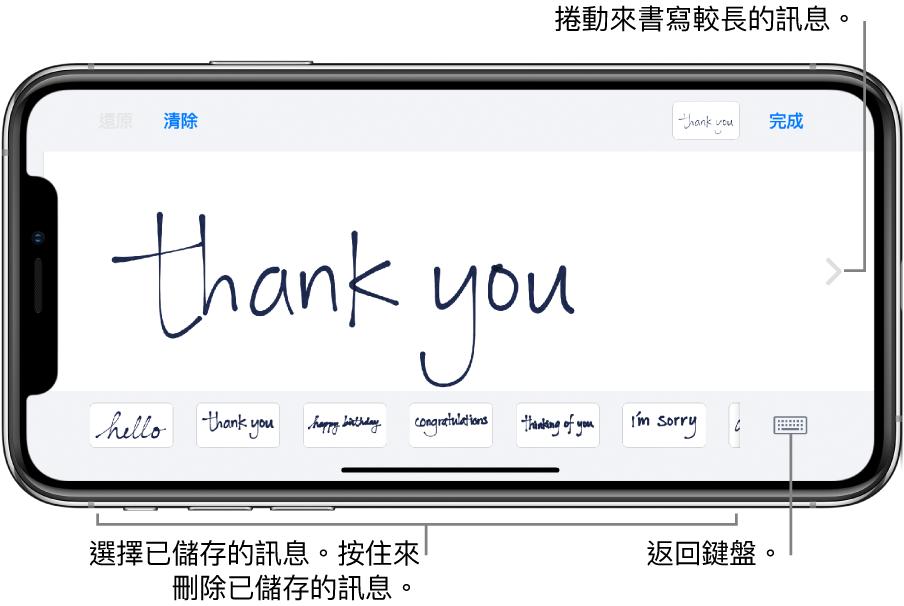 手寫畫面帶有手寫訊息。底部由左至右,為儲存的訊息和「顯示鍵盤」按鈕。