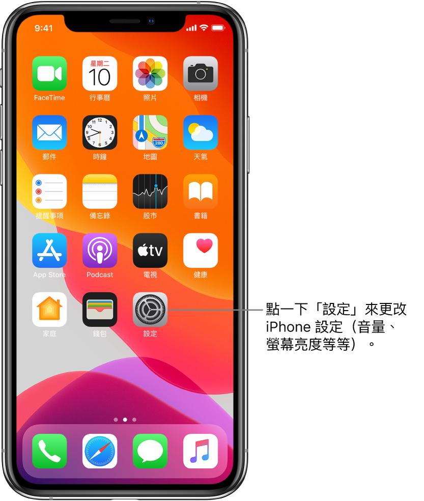 帶有數個圖像的主畫面,包含可以點選來更改 iPhone 音量、螢幕亮度等項目的「設定」圖像。