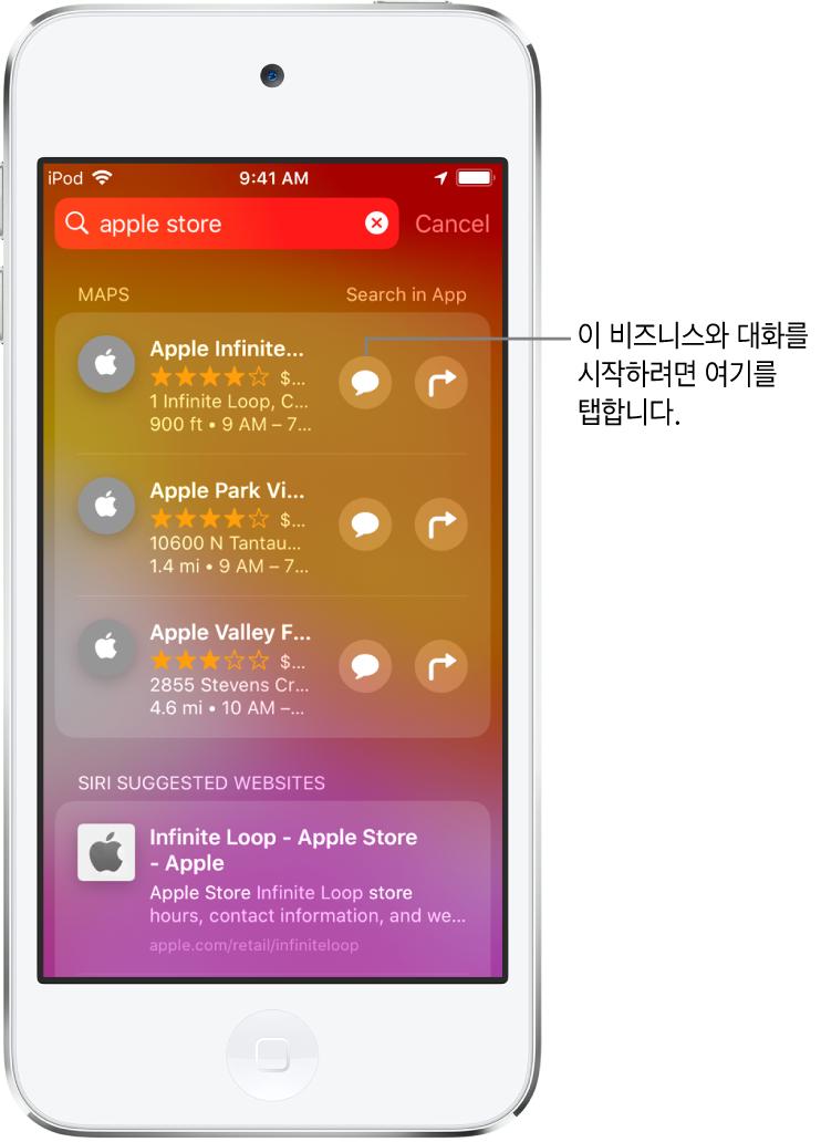 지도 앱, App Store 및 웹 사이트에서 찾은 항목이 표시된 Apple Store의 검색 화면 각 항목은 간략한 설명, 선호도 또는 주소를 표시함. Apple Store와 비즈니스 채팅을 시작하려면 탭하는 버튼이 표시된 첫 번째 항목.