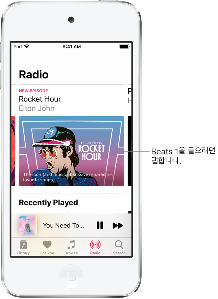 상단에 Beats1 라디오가 있는 라디오 화면. Beats1 및 라디오 스테이션 엔트리가 아래에 표시됨.