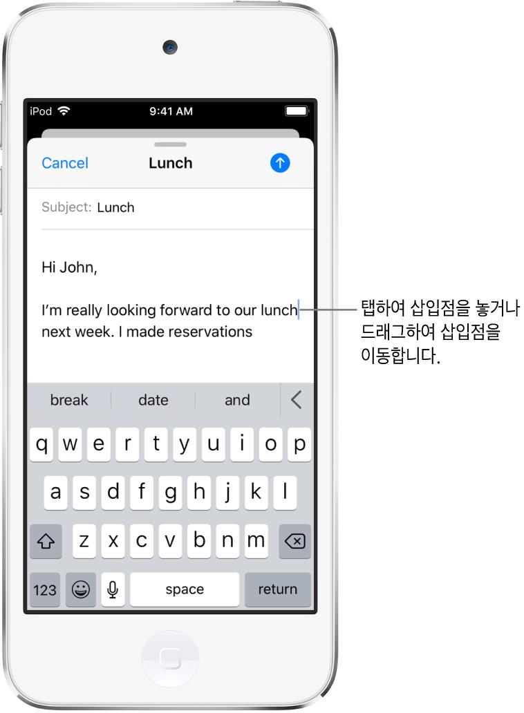 텍스트가 삽입될 위치에 삽입점이 표시된 임시 이메일.