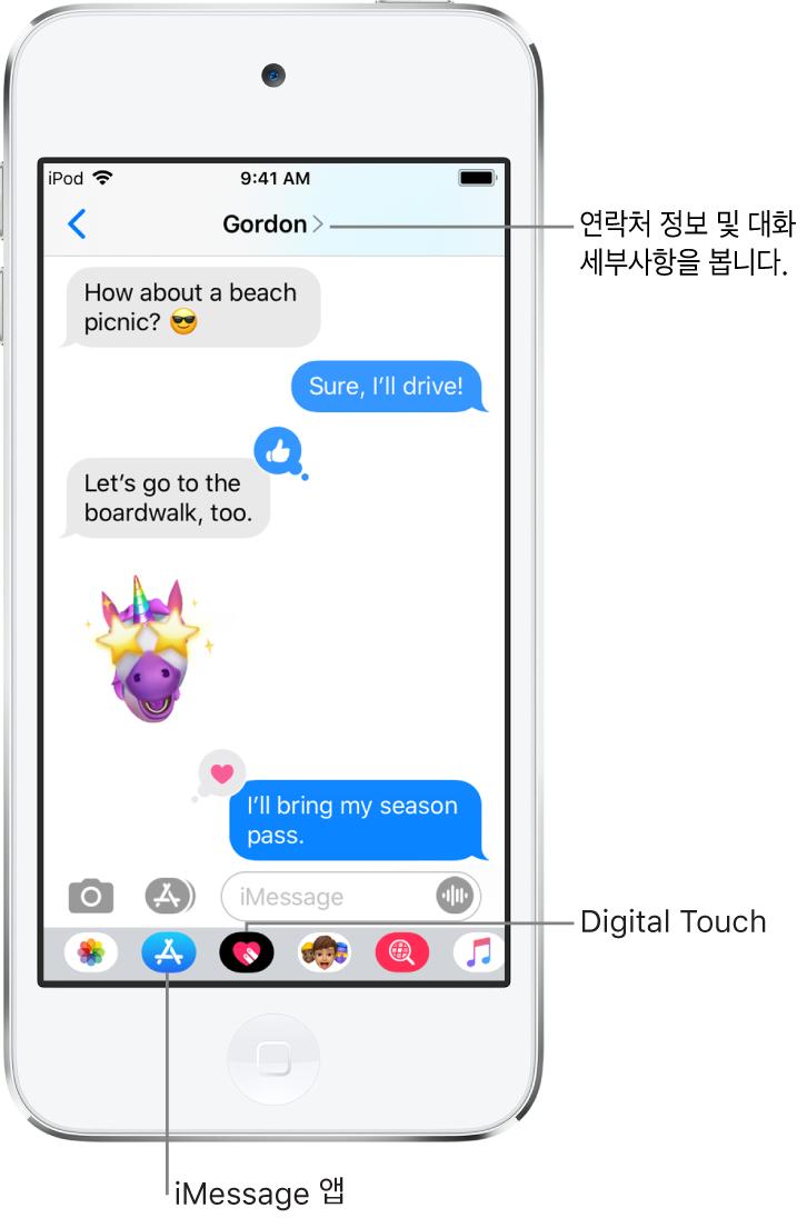 메시지 대화. 상단 왼쪽에서 오른쪽으로 뒤로 버튼, 메시지를 주고받는 사람의 이름. 화면 중앙에 있는 대화를 진행하며 주고받은 메시지. 하단을 따라 왼쪽에서 오른쪽으로 나열된 사진, 스토어, 해시태그 이미지, 음악, Digital Touch 및 iMessage 앱 버튼.