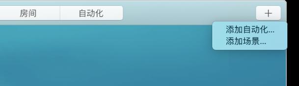 """""""家庭""""屏幕的右上角,显示""""添加""""菜单中的""""添加自动化""""和""""添加场景""""。"""