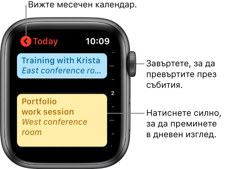 Екранът Calendar (Календар), показващ списък на събитията от деня.